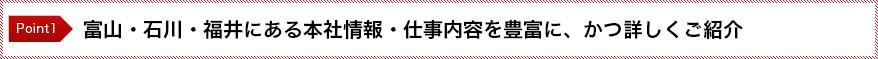 富山・石川・福井にある本社情報・仕事内容を豊富に、かつ詳しくご紹介